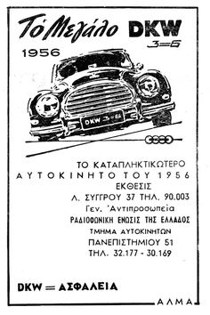 DKW 3=6, 1956 Vintage Advertising Posters, Old Advertisements, Vintage Ads, Vintage Posters, Old Posters, Old Greek, Retro Ads, Old Ads, Growing Up