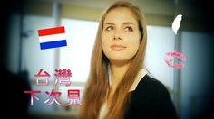 荷蘭正妹: 捨不得台灣 Dutch Girls' Love For Taiwan