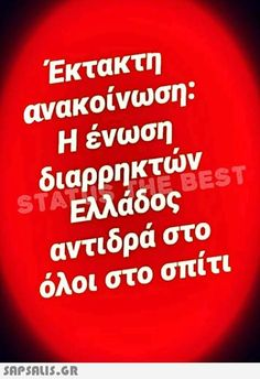 Funny Greek, Jokes, Lol, Facts, My Love, Humor, Husky Jokes, Memes, Funny Pranks