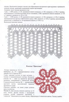Bruges Lace, Crochet Doilies, Crochet Lace, Point Lace, Crochet Projects, Crochet Earrings, Crochet Patterns, Lily, Diy Crafts