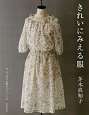 Wardrobe that Makes you Look Pretty by Machiko Kayaki - Japanese Craft Book Sew Your Own Clothes, Women's Clothes, Sewing Clothes, Japanese Sewing Patterns, You Look Pretty, Japanese Books, Japanese Outfits, Japanese Style, Sewing Blogs