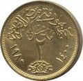 Egypt 2 piastres 1980 - reverse