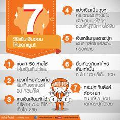 มาเพิ่มความสนุกให้การออมเงินด้วย 7 วิธีนี้กัน cr : Thanachart Bank