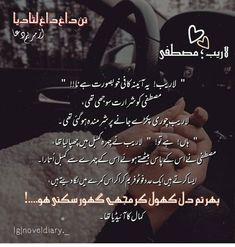 Romantic Novels To Read, Best Romance Novels, Best Novels, Online Novels, Books To Read Online, Eid Poetry, Silent Quotes, Emotional Poetry, Famous Novels