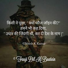 Army Women Quotes, Indian Army Quotes, Real Life Heros, Real Hero, Girl Quotes, Woman Quotes, Hindi Quotes, Best Quotes, Army Symbol