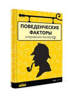 Экспертный взгляд на поведенческие факторы. Новая книга Ingate   KtoNaNovenkogo.ru - создание, продвижение и заработок на сайте