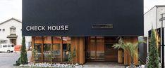 造作家具にこだわったお店のような平屋のお家 I様邸 | 【公式】チェックハウス Coffee Shop Design, Showroom, Facade, Entrance, Outdoor Decor, House, Home Decor, Yellow, Entryway