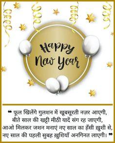 Happy New Year Romantic Status in Hindi With images -2022 Happy New Year Status, Romantic Status, Status Hindi