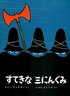 Children's book / すてきな三にんぐみ