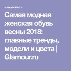 Самая модная женская обувь весны 2018: главные тренды, модели и цвета | Glamour.ru