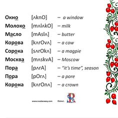 95. Learn Russian, Learn To Read, Learning, Words, Studying, Teaching, Horse, Onderwijs