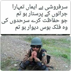Pak Army Quotes, Love You Cute, Pakistan Independence Day, Pakistan Armed Forces, Best Army, Pakistan Army, Defence Force, Army Love, Military Personnel