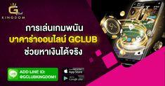 เกมทำเงินเกมดังที่ทุกคนต้องรู้จัก บาคาร่าออนไลน์ gclub คุ้มค่าทุกเงินบาทที่ลงทุน ด้วยโปรโมชั่นมากมาย สมัครเลยฟรี App Store, Google Play, Ads, Club