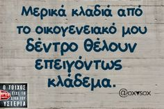 Click this image to show the full-size version. Greek Memes, Funny Greek Quotes, Funny Picture Quotes, Sarcastic Quotes, Smart Quotes, Clever Quotes, Tell Me Something Funny, Favorite Quotes, Best Quotes