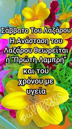 Orthodox Easter, Orthodox Christianity, Greek Quotes, Greek Life, Mom And Dad, Messages, Sweet, Holiday, Candy
