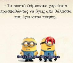 Just For Laughs, Funny Photos, Minions, Wise Words, Fangirl, Jokes, Lol, Humor, Quote
