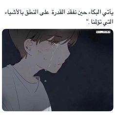 Funny Study Quotes, Funny Arabic Quotes, Sad Love Quotes, Pretty Quotes, Real Quotes, Mood Quotes, Photo Quotes, Picture Quotes, Love Quotes Wallpaper