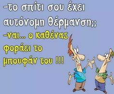 Funny Greek Quotes, Funny Picture Quotes, Funny Photos, Humorous Quotes, Ancient Memes, Funny Phrases, Clever Quotes, Have A Laugh, Great Words