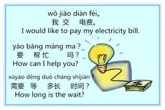 Chinese Sentences, Chinese Phrases, Chinese Words, Basic Chinese, Chinese English, Learn Chinese, Mandarin Lessons, Learn Mandarin, Chinese Lessons