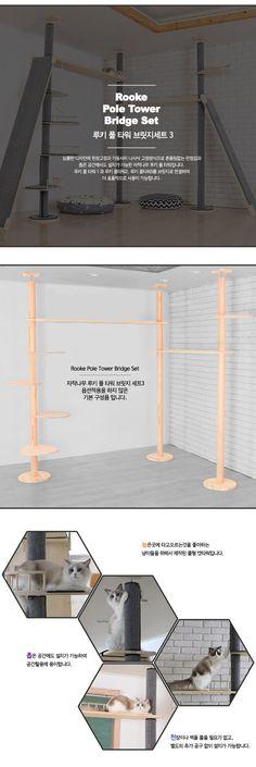 자작나무 루키 폴 타워 브릿지세트 3  (Rooke Pole Tower Bridge Set 3)