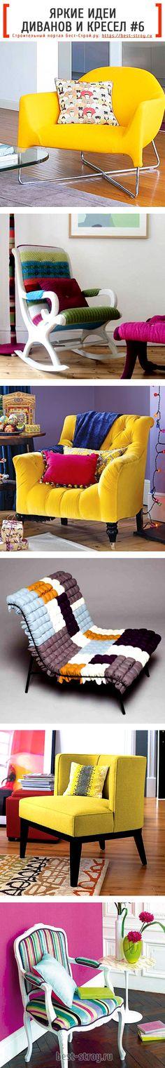 Необычные кресла для гостиной. Экспериментируйте со стилями!