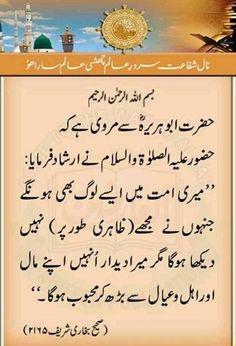 Abu Hanifa, Spread Of Islam, Imam Ahmad, Sufi Saints, Salwar Pants, Best Islamic Quotes, Spiritual Power, The Orator, Islamic World