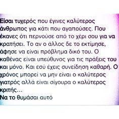 Να το θυμασαι! Big Words, Greek Words, Some Words, Wisdom Quotes, Book Quotes, Me Quotes, Funny Quotes, Inspiring Quotes About Life, Inspirational Quotes