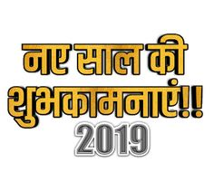 Happy New Year Png, Happy New Year Message, Happy New Year Wishes, Marathi Message, Sms Message, Messages, Naya Saal Mubarak, Wish Quotes, Christmas And New Year