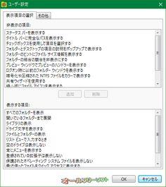 FolderOptions Express 1.0.0  FolderOptions Express--ユーザー設定/表示項目の選択--オールフリーソフト