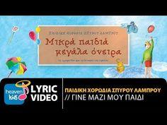 Παιδική Χορωδία Σπύρου Λάμπρου - Γίνε Μαζί Μου Παιδί (Official Lyric Video HQ) - YouTube