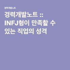 경력개발노트 :: INFJ형이 만족할 수 있는 직업의 성격