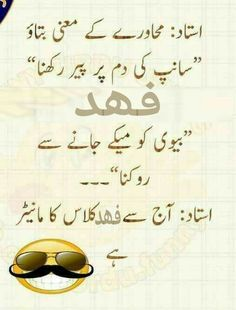 Jokes Quotes, Funny Quotes, Funny Memes, Funny Picture Quotes, Funny Pictures, Funny Whatsapp Status, Love Poetry Urdu, Funny Bunnies, English Quotes
