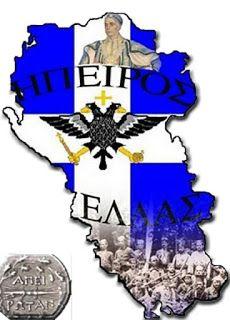 ΜΙΑ ΟΦΕΙΛΟΜΕΝΗ ΑΠΑΝΤΗΣΗ ΣΤΟΥΣ ΑΛΒΑΝΟΥΣ South Cyprus, Greek History, Countries Of The World, Coat Of Arms, Flag, Symbols, Poster, Family Crest, Science