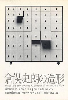 The poster of Shiro Kuramata's Exhibision in 1973