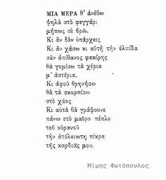 Πόσο όμορφο ♡♡ Greek Quotes, Poetry Quotes, Texts, Poems, Believe, Faith, Thoughts, Love, Greek Art