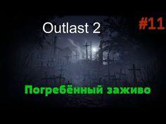 Прохождение игры Outlast2 #11.Погребённый заживо!!!