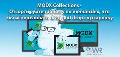 MODX Collections — Отсортируйте таблицу по menuindex, что бы использовать drag and drop сортировку