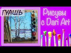Как нарисовать раннюю весну! Подробный видео урок по гуаши от Dari Art! #Dari_Art - YouTube