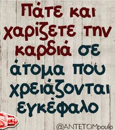 Greek Quotes, Sayings, Lyrics, Quotations, Idioms, Quote, Proverbs
