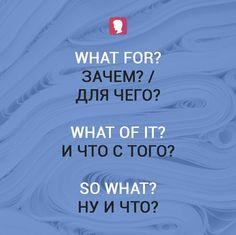 Slang English, English Speech, English Phrases, English Idioms, English Quotes, English Vocabulary, Russian Language Lessons, Russian Language Learning, English Lessons
