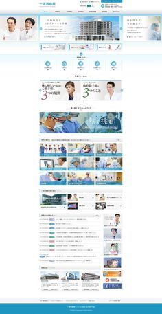 Design Web, Medical, Japan, Website, Children, Young Children, Boys, Medicine, Kids