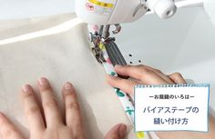 。 Fashion Background, How To Make Diy, Sewing Techniques, Handicraft, Diy And Crafts, Sewing Projects, Handmade, School, Sewing Tips