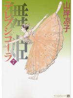 舞姫テレプシコーラ 7 山岸凉子 メディアファクトリー