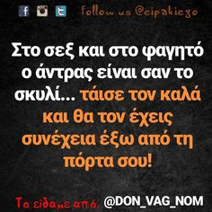 Greek Quotes, True Words, Laugh Out Loud, Nom Nom, Jokes, Lol, Funny, Wattpad, Wallpaper