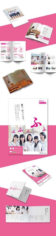 旭川藤女子高校 - IMPROVIDE Co.,Ltd.
