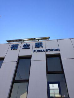 福生駅 (Fussa Sta.)