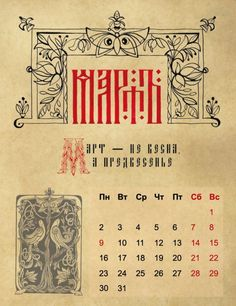 Russian Image, Russian Art, Art Calendar, Calendar Design, Calligraphy Letters, Caligraphy, Occult Symbols, Typography, Lettering