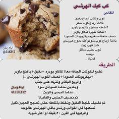 كب كيك الهرشي Chocolate Chip Cake, Banana Bread, Chips, Sweets, Desserts, Food, Chicolate Cake, Tailgate Desserts, Deserts