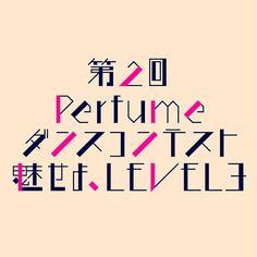 Japanese Logotype: Perfume Dance Contest. Yuka Nakazawa. 2013