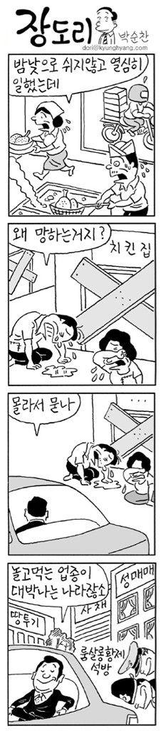 19일자 경향신문 장도리 만화입니다. 서민 자영업자들의 서글픈 현실.